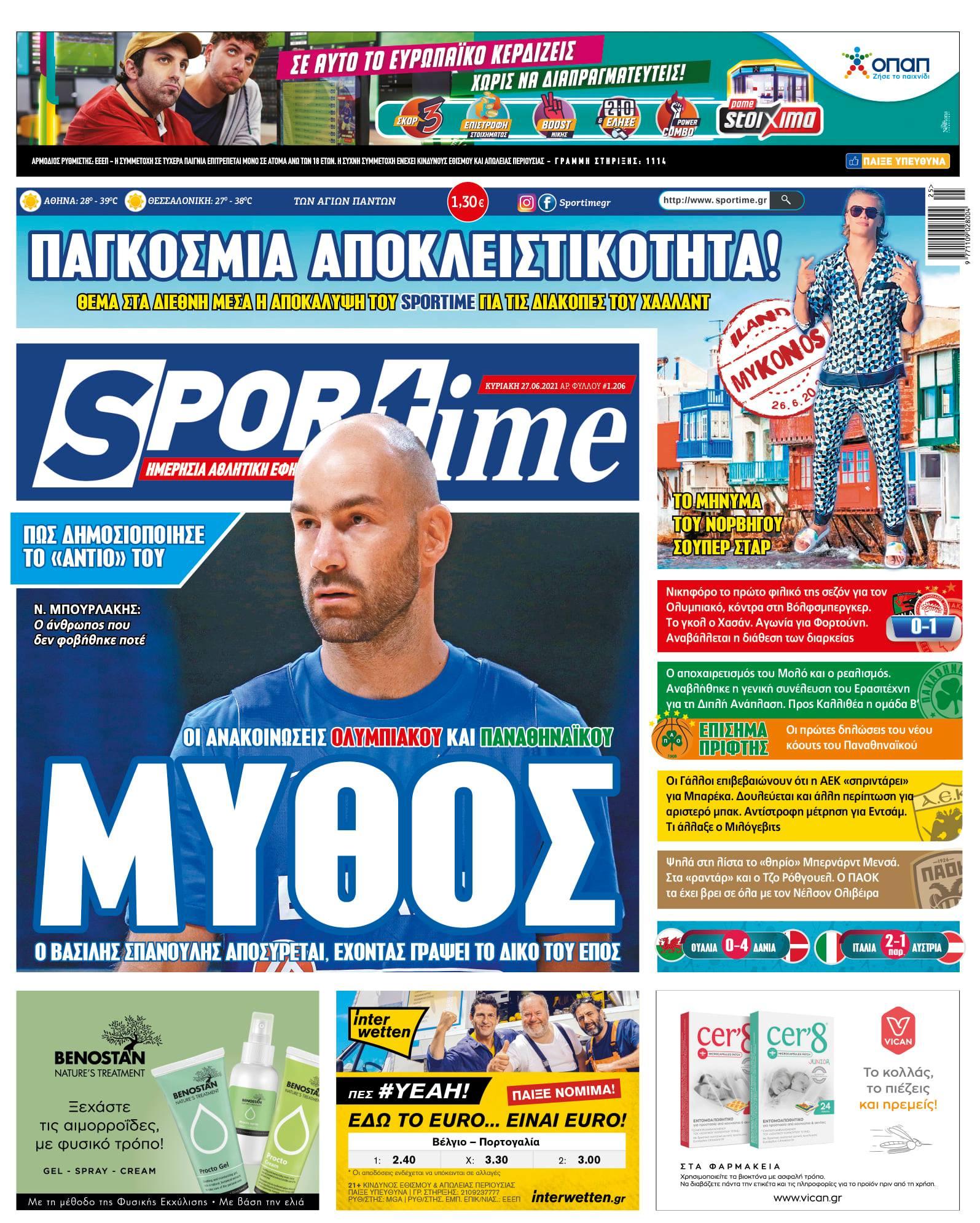 Εφημερίδα SPORTIME - Εξώφυλλο φύλλου 27/6/2021