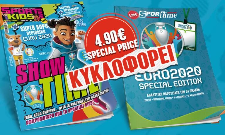 Sportime Kids: To νέο τεύχος κυκλοφορεί με σούπερ δώρο περιοδικό για το Euro 2020!