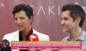 Survivor: Ο Σάκης Ρουβάς απάντησε στο ερώτημα αν θα συνεργαστεί τον χειμώνα με τον Τριαντάφυλλο, σε μουσικό σχήμα.