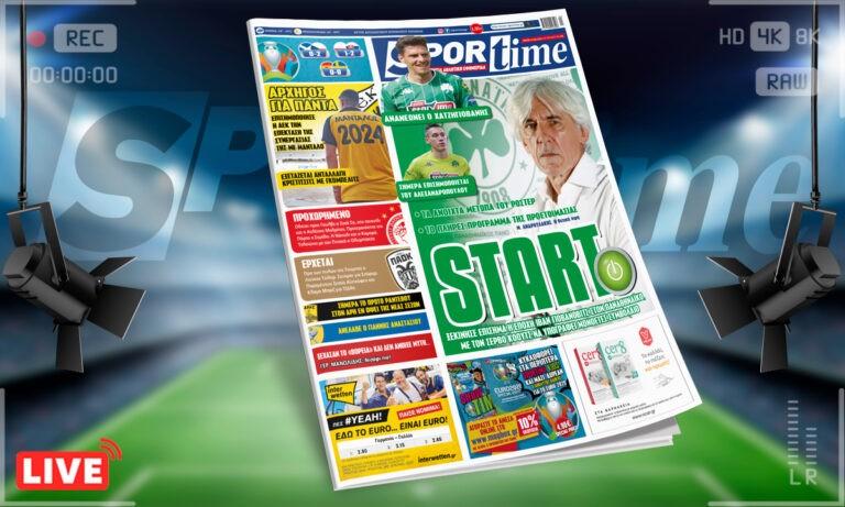 Sportime-Έντυπη έκδοση (15/6): Ξεκίνησε η εποχή Ιβάν Γιόβανοβιτς στον Παναθηναϊκό (pic)