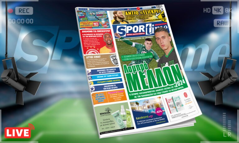 Sportime-Έντυπη έκδοση: Τι σημαίνει για τον Παναθηναϊκό η ανανέωση με Αλεξανδρόπουλο – Το αντίο της ΑΕΚ στον Τσιγκρίνσκι (pic)