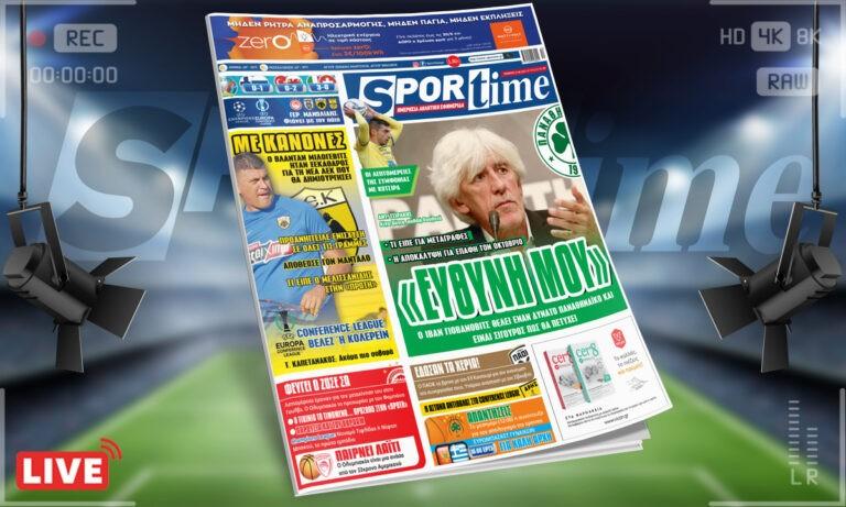 Sportime-Έντυπη έκδοση: Ο Γιοβάνοβιτς ήταν απόλυτος για το νέο Παναθηναϊκό που θα ετοιμάσει – Μια ΑΕΚ που θα χαίρεται ο κόσμος της σχεδιάζει ο Μιλόγεβιτς (pic)