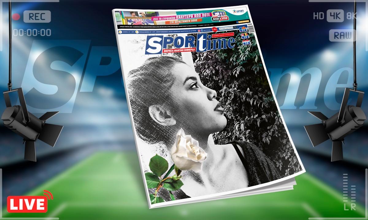Sportime-Έντυπη έκδοση (18/6): Στη μνήμη της Καρολάιν… (pic)