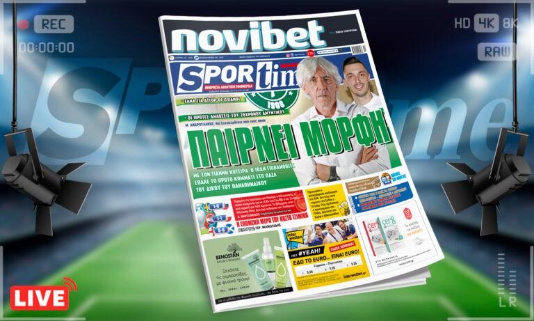 Sportime-Έντυπη έκδοση (19/6): Παίρνει μορφή ο Παναθηναϊκός του Ιβάν Γιοβάνοβιτς (pic)