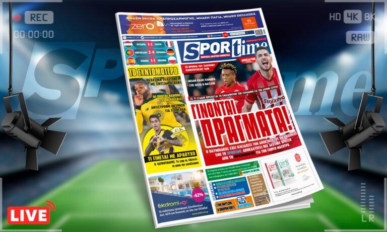 Sportime-Έντυπη έκδοση (20/6): Πολύ κοντά στον Πιέρ Κουντέ ο Ολυμπιακός, ο Γιώργος Μασούρας αρέσει στη Φράιμπουργκ (pic)