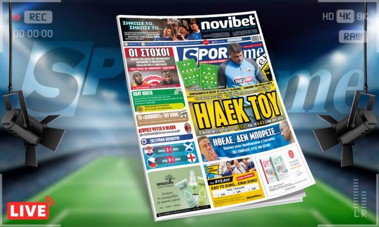 Sportime-Έντυπη έκδοση (23/6): Ξεκίνησε η τακτική Μιλόγεβιτς στην ΑΕΚ (pic)