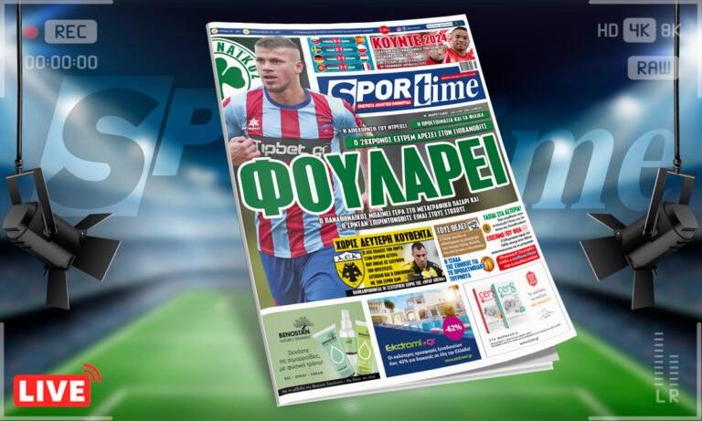 Sportime-Έντυπη έκδοση: Ο Παναθηναϊκός φουλάρει για μεταγραφές, στους στόχους ο Σπιριντόνοβιτς (pic)