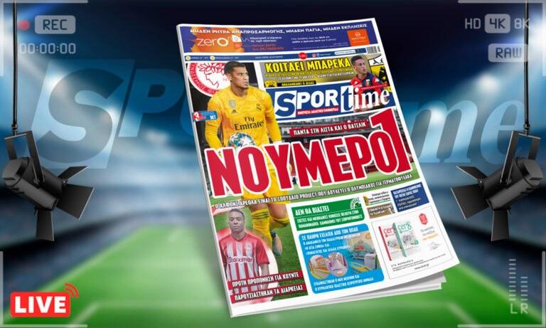 Sportime-Έντυπη έκδοση (25/6): Ο Αλφόνς Αρεολά είναι ο Νο1 στόχος του Ολυμπιακού! (pic)