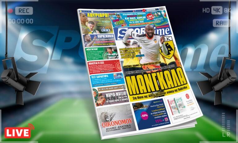 Sportime-Έντυπη έκδοση (6/6): Μανγκαλά για ΑΕΚ, τον Μπατάγλια καλοβλέπει ο Παναθηναϊκός, ομάδα-μοντέλο το Λαύριο (pic)