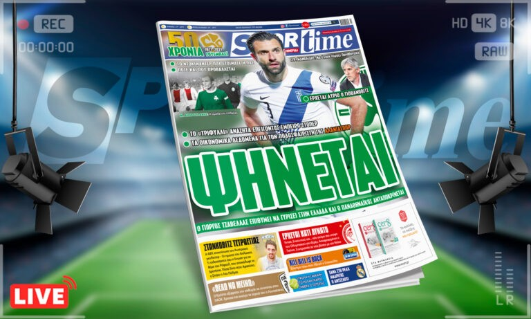 Sportime-Έντυπη έκδοση (2/6): Ο Τζαβέλλας… ψήνει Ελλάδα και ο Παναθηναϊκός ψήνεται! (pic)
