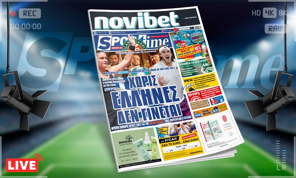Sportime-Έντυπη έκδοση (10/6): Σάκκαρη και Τσιτσιπάς κάνουν πράγματα σπουδαία, πράγματα τρανά στο Roland Garros (pic)!