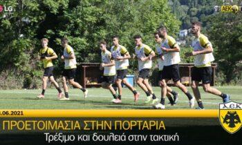 ΑΕΚ: Τρέξιμο και τακτική στην πρωινή προπόνηση της Παρασκευής (vid)