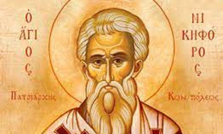 Εορτολόγιο Τετάρτη 2 Ιουνίου: Ποιοι γιορτάζουν σήμερα