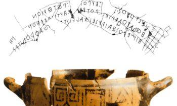 Aλφάβητο της Χαλκίδας: Το Χαλκιδικό αλφάβητο αποτελεί παραλλαγή του Ελληνικού και δημιουργήθηκε στην Εύβοια.