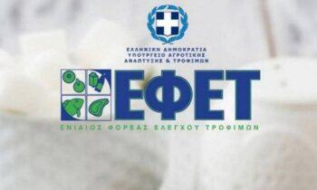 Με ανακοίνωσή του ο ΕΦΕΤ γνωστοποιεί ότι αποσύρει τα μουστοκούλουρα της εταιρείας «Τσάνος», μετά από συντηρητικό που βρέθηκε σε υψηλότερα επίπεδα του κανονικού.
