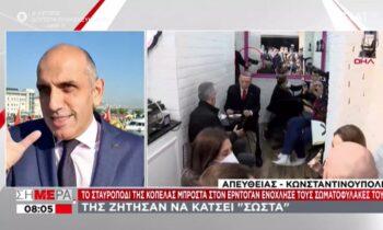 Ελληνοτουρκικά: Φρουρός του Ρετζέπ Ταγίπ Ερντογάν, επίπληξε κοπέλα για τον τρόπο, που καθόταν δίπλα στον Τούρκο Πρόεδρο.