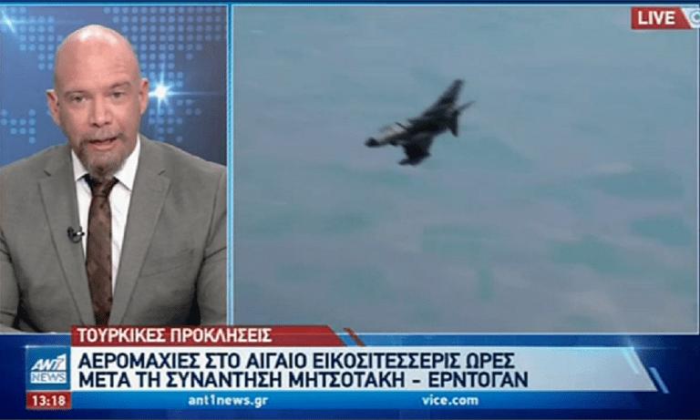 Ελληνοτουρκικά: Σκληρές αερομαχίες στο Αιγαίο μεταξύ Ελλήνων και Τούρκων (vid)