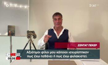 Ελληνοτουρκικά: Νέα καρφιά του αρχιμαφιόζου κατά Ερντογάν - Καταγγέλλει σχέδιο εξόντωσης