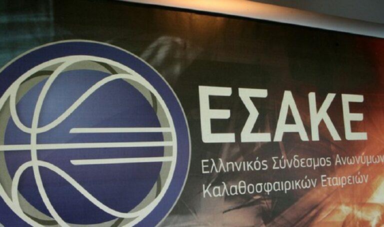 ΕΣΑΚΕ: Η Επιτροπή Αδειοδότησης θα ζητήσει από το ΔΣ να παρανομήσει;
