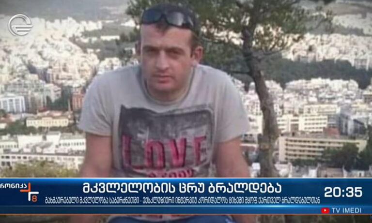 Εγκλημα Γλυκά Νερά – Video : Οι δηλώσεις του Γεωργιανού που κατηγορεί οτι τον έδερναν για να ομολογήσει