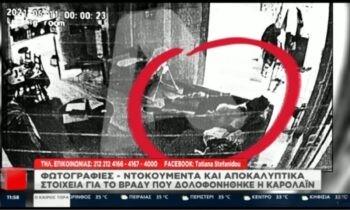Έγκλημα στα Γλυκά Νερά: Γρίφος η κάμερα ασφαλείας της μεζονέτας. Μέσα σε 1,5 ώρα καταγράφηκαν τόσες εικόνες, όσες σε ένα τριήμερο!