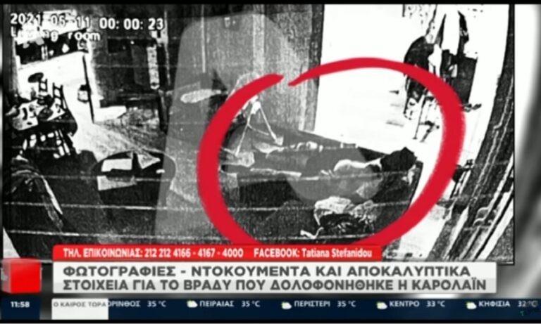 Έγκλημα στα Γλυκά Νερά: Τι έκανε τα βράδια ο πιλότος στη μεζονέτα και τον έγραφε η κάμερα