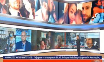 Έγκλημα στα Γλυκά Νερά: Ο Αθανάσιος Κατερινόπουλος, ταξίαρχος εν αποστρατεία, είχε μιλήσει στην εκπομπή «Φως στο Τούνελ».