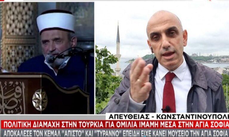 Ελληνοτουρκικά: Μία ομιλία ιμάμη μέσα στην Αγία Σοφία προκάλεσε πολιτική διαμάχη στην Τουρκία με τα πνεύματα να έχουν οξυνθεί.