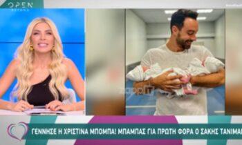 H Κατερίνα Καινούργιου δεν μπόρεσε να κρύψει τη συγκίνησή της στο άκουσμα της είδησης πως ο Σάκης Τανιμανίδης κι η Χριστίνα Μπόμπα υποδέχτηκαν τις δίδυμες κόρες τους.
