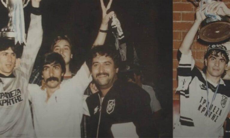 ΟΦΗ: Το trailer του ντοκιμαντέρ για την κατάκτηση του Κυπέλλου το 1987 – «Ήτανε μια φορά… 21.06.87»