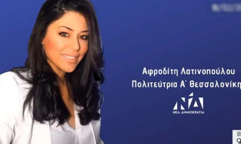 Θύελλα αντιδράσεων στο Twitter για το viral video της Λατινοπούλου