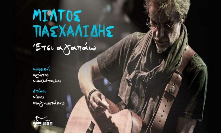 Ο Μίλτος Πασχαλίδης τραγουδά Χρήστο Νικολόπουλο