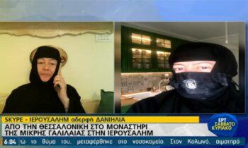 H αδελφή Δανιηλία άφησε την κοσμική ζωή και τις διασκεδάσεις και σήμερα είναι μοναχή στην Ιερουσαλήμ, κυκλοφορώντας μάλιστα με μάσκα του ΠΑΟΚ!