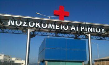 Αγρίνιο: Τέσσερις οικογένειες ζητούν τους ιατρικούς φακέλους των συγγενών τους που κατέληξαν στο νοσοκομείο της πόλης.