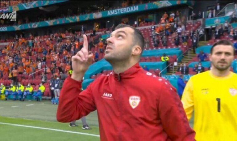 Euro 2020 – Βόρεια Μακεδονία – Ολλανδία: Αποθέωση στο αντίο του Πάντεφ! (vid)