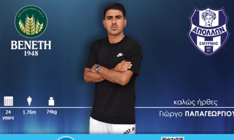 Απόλλων Σμύρνης: Και επίσημα ποδοσφαιριστής της «Ελαφράς Ταξιαρχίας» ο 24χρονος μέσος.
