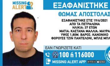 Πριν από περίπου μια εβδομάδα και συγκεκριμένα στις19 Ιουνίου 2021 εξαφανίστηκε από την περιοχή Πετράλωνα, ο Αποστολάς Θωμάς, 37 ετών.