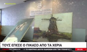 Viral, αν και μόνο για γέλια δεν είναι το ατυχές συμβάν στο Υπουργείο προστασίας του Πολίτη με τον πίνακα του Πικάσο που ξαφνικά... έπεσε στο πάτωμα!