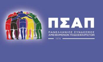 Ο Πανελλήνιος Σύνδεσμος Αμειβομένων Ποδοσφαιριστών (ΠΣΑΠ) πήρε μια ιστορική απόφαση καθώς ανακοίνωσε ότι από την περίοδο 2021-22