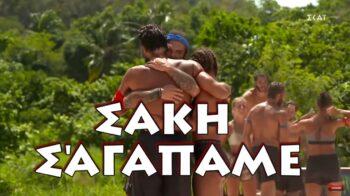 H «τρέλα» που επικρατεί για το Survivor είναι γνωστή και εκφράζεται με αρκετούς τρόπους γύρω από τους συμμετέχοντες του ριάλιτι επιβίωσης.