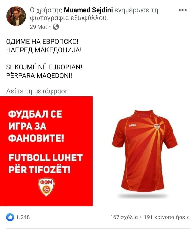 Θέση για την απίστευτη πρόκληση από τους Σκοπιανούς που σκοπεύουν να αγωνιστούν στο Euro 2020 χωρίς τον προσδιορισμό «Βόρεια Μακεδονία», πήρε ο Θόδωρος Ζαγοράκης.