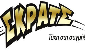 ΣΚΡΑΤΣ: Κέρδη άνω των 2.300.000 ευρώ μοίρασε το παιχνίδι του ΟΠΑΠ την προηγούμενη εβδομάδα.