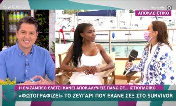 Survivor - Ελίζαμπεθ Ελέτσι: Αυτό το ζευγάρι συνευρέθηκε στον Άγιο Δομίνικο