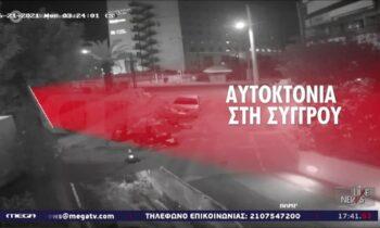 Αδιανόητη τραγωδία στη Λεωφόρο Συγγρού! Ένα βίντεο δείχνει έναν άνδρα να κάνει βουτιά θανάτου από τον 8ο όροφο ενός κτιρίου!