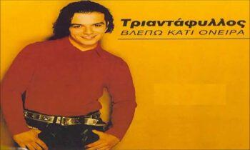 Γυρίζουμε το χρόνο πίσω και συγκεκριμένα στις 30 Μαϊου 1998 όταν ο νεαρός τότε τραγουδιστής, Τριαντάφυλλος εμφανιζόταν στο ΟΑΚΑ και στη φιέστα τίτλου του Παναθηναϊκού!