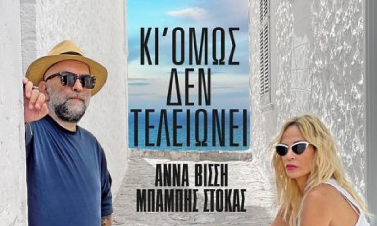 Άννα Βίσση – Μπάμπης Στόκας: Έβγαλαν τραγούδι μαζί, δείτε το video clip