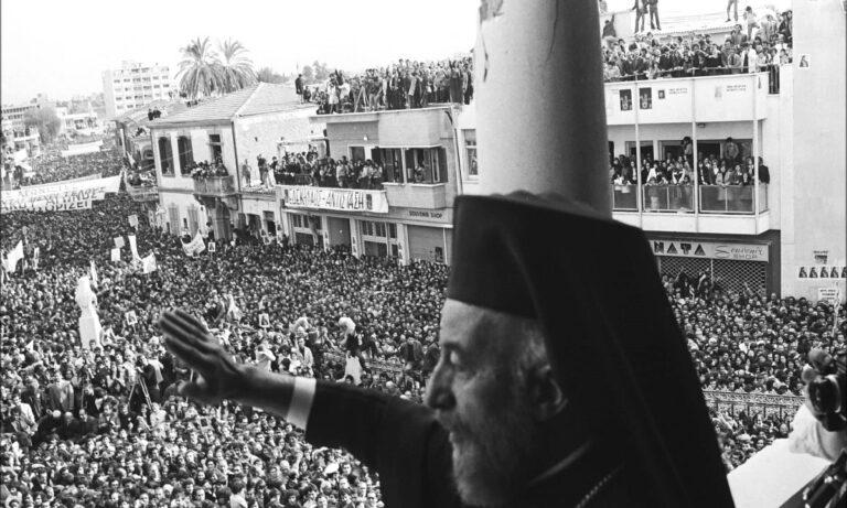 «Ζήτω η ελευθέρα κι ανεξάρτητος Κύπρος» όπως είχε πει ο Μακάριος (Vid)