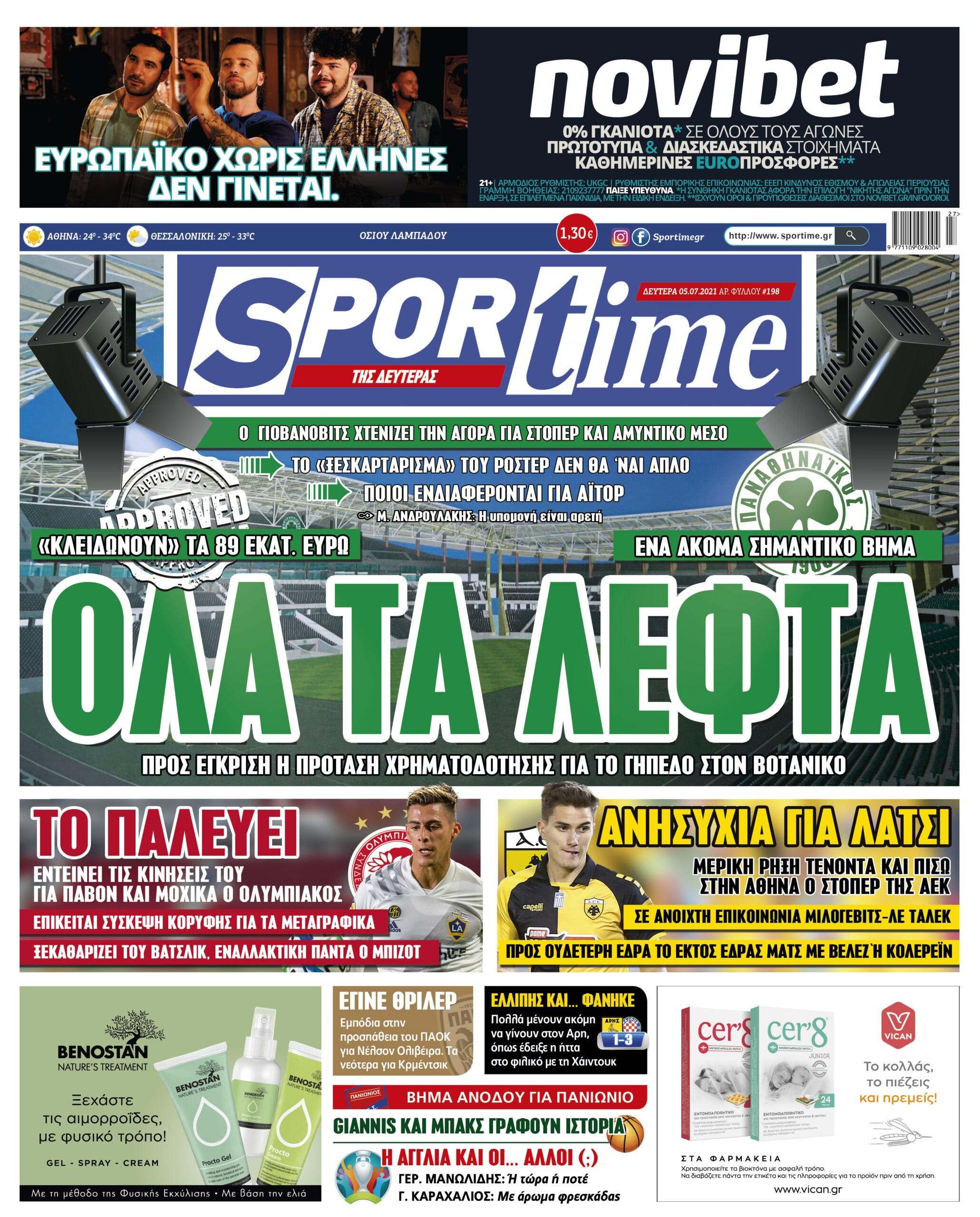 Εφημερίδα SPORTIME - Εξώφυλλο φύλλου 5/7/2021
