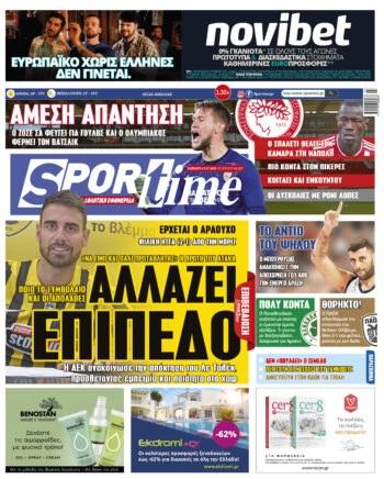 Εξώφυλλο Εφημερίδας Sportime - 10/7/2021