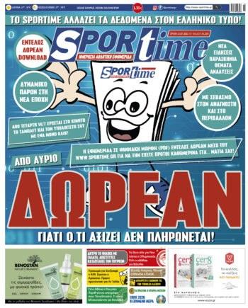 Εξώφυλλο Εφημερίδας Sportime - 13/7/2021